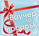 Ваучер подарък / Gift voucher / Изненадайте любимите си хора, като им подарите незабравима почивка към избрана от тях дестинация