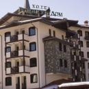 Хотел Родопски дом - Чепеларе - България
