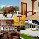 Хотел Тракиец  - Хисаря - България